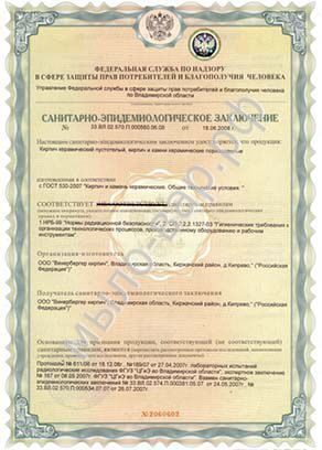 Сертификация мыльной основы сертификация соответствие